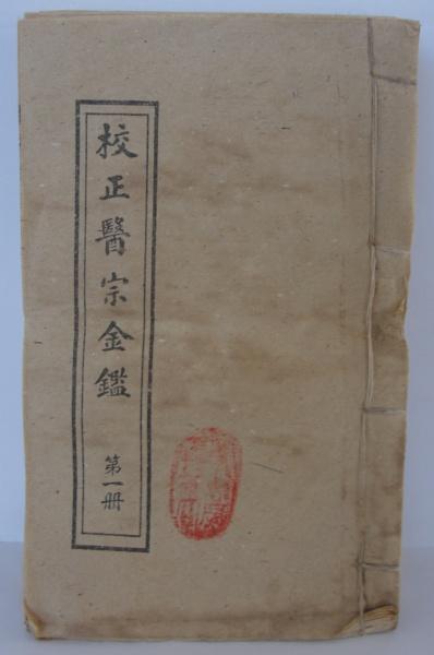 AM008, ARTE ORIENTAL, conjunto de 10 livros antigos, medindo 13 x 20 cm cada.