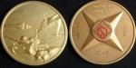 Espetacular Medalha em Ouro 750 - com 45mm de diâmetro e 39g - Conferida ao Almirante J..M. do Amaral Oliveira em 1985 - No anverso decorada em alto relevo com a representação das 3 forças, navio da marinha, tanque do exército e avião da aeronáutica, no verso, no campo central uma estrela em alto relevo. 39g - (Peça única e rara)