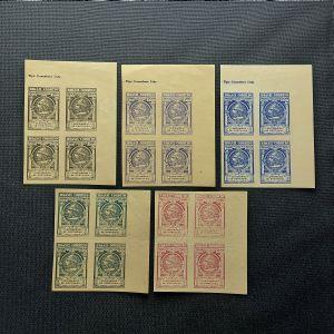 Comemorativo - 200 réis - Centenário de Portugal - Prova de cor - 4 cores diferentes