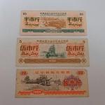 38. Numismática - 3 Cédulas/Cupons de Racionamento da China, emitidos pelo Governo Comunista, 1971 e 1980 para que a população pudesse comprar produtos/serviços básicos como arroz, óleo, gasolina, entre outros. Valia como dinheiro/cédula. Circuladas.