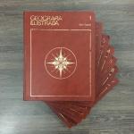 GEOGRAFIA ILUSTRADA - Coleção com  7 livros publicados na década de 70 pela Editora Abril Cultural. Coleção rica em textos e imagens coloridas.