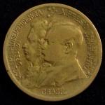 """Moeda do Brasil, Comemorativa ao 1º Centenário da Independência do Brasil, """" BBASIL"""", Valor 500 Reis, Ano 1922, Bronze Alumínio, Muito Bem Conservada."""
